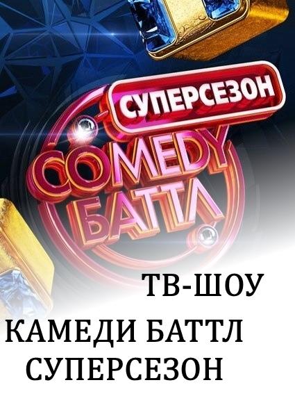 Comedy (Камеди) Баттл. Суперсезон 24, 25, 26, 27, 28, 29, 30, 31, 32 выпуск, серия