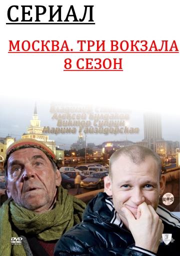 Москва. Три вокзала 8 сезон 19, 20, 21, 22, 23, 24, 25, 26, 27, 28, 29, 30 серия