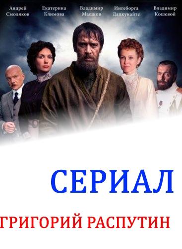 Григорий РАСПУТИН 3, 4, 5, 6, 7, 8, 9, 10, 11, 12 серия