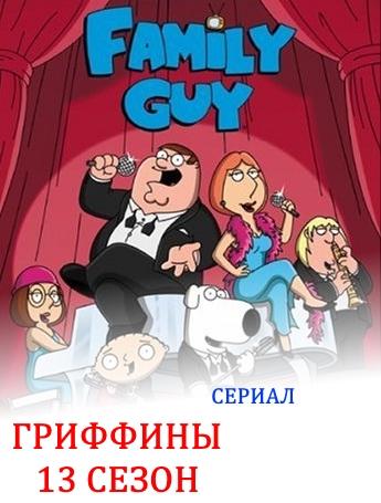 Гриффины 13 сезон (FAMILY GUY) 11, 12, 13, 14, 15 серия руский перевод