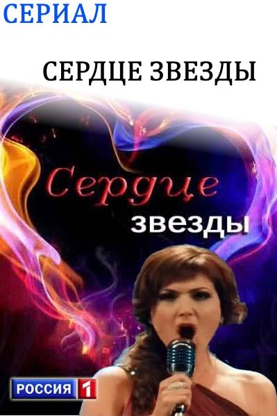 Сердце звезды Россия 1 88, 89, 90, 91, 92, 93, 94 серия