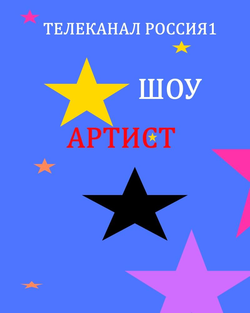Артист Россия 1 Rising Star 3, 4, 5, 6, 7, 8, 9, 10, 11, 12, 13, 14, 15 серия выпуск