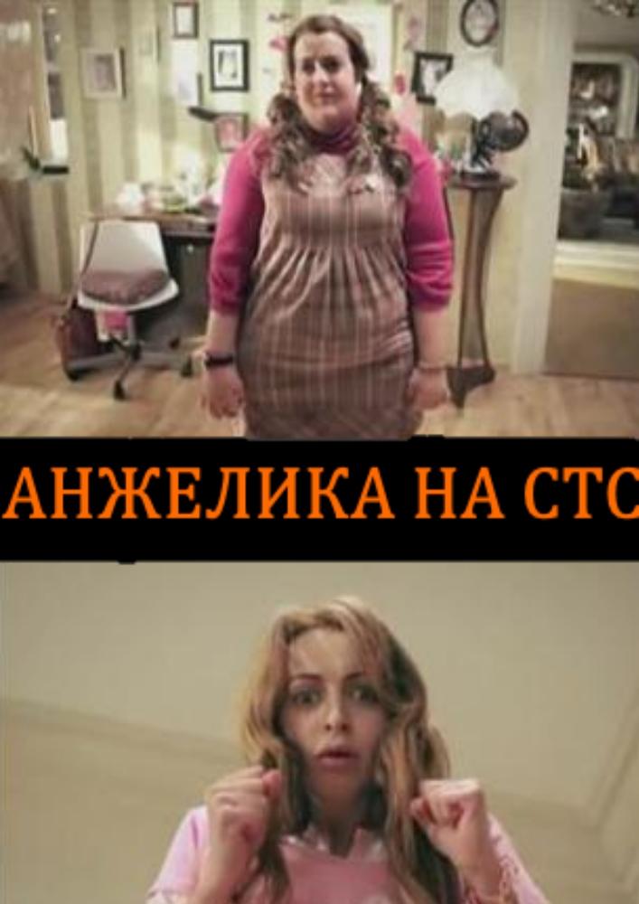 Анжелика. Девушка своей мечты 9, 10, 11, 12, 13, 14, 15, 16, 17, 18, 19, 20, 21 серия