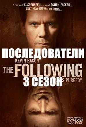Последователи (The Following) 3 сезон 1, 2, 3, 4, 5, 6, 7, 8, 9, 10, 11, 12, 13, 14, 15 серия