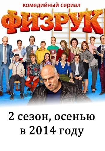 Физрук 2 сезон 13, 14, 15, 16, 17, 18 серия