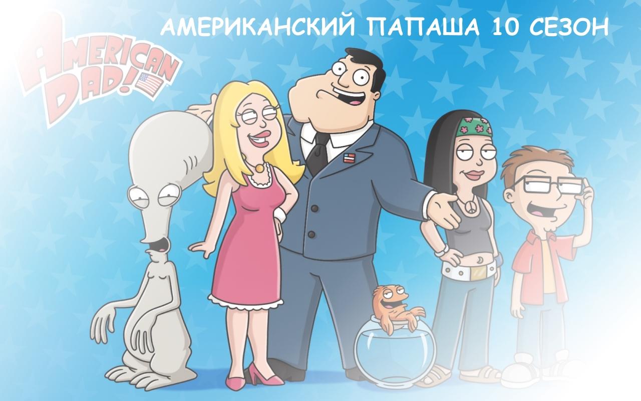 Американская семейка 6 сезон 17, 18, 19, 20, 21, 22 серия