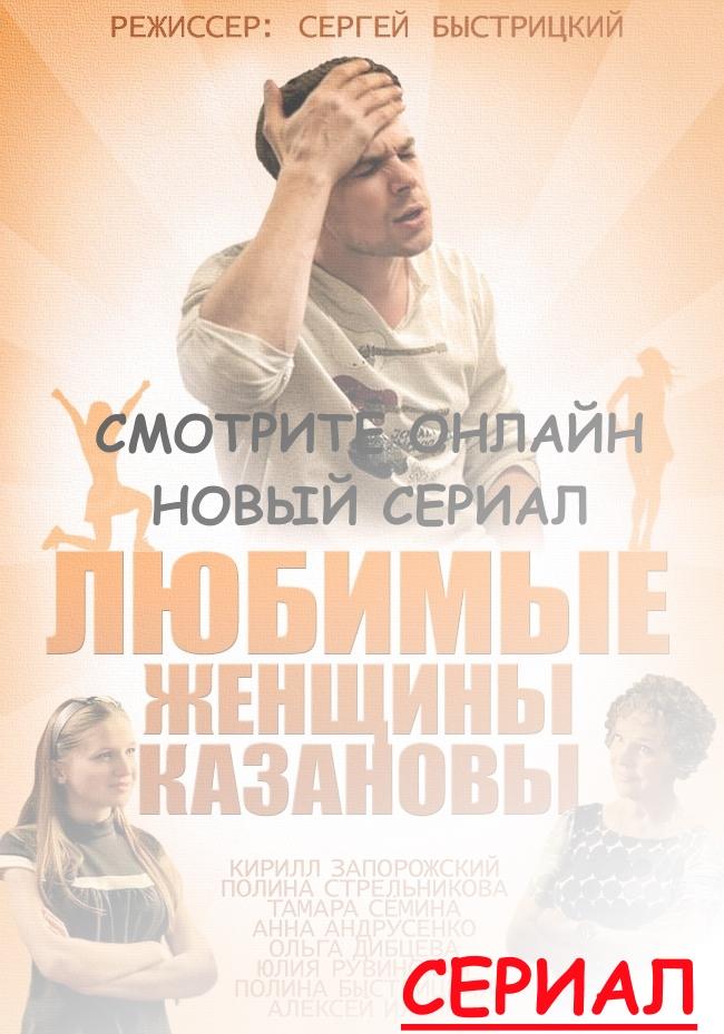 Любимые женщины Казановы 1, 2, 3, 4, 5, 6, 7, 8, 9, 10, 11 серия