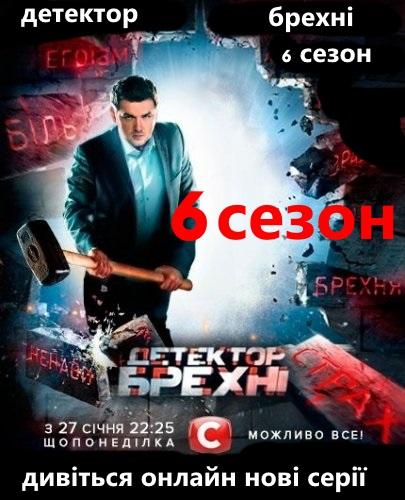 Детектор брехні - Детектор лжи 6 сезон 18, 19, 20, 21, 22 выпуск, серия, серія