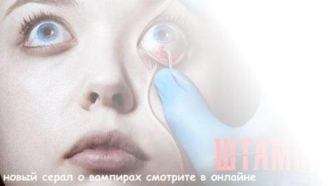 Штамм 1 сезон 10, 11, 12, 13, 14, 15, 16, 17, 18 серия