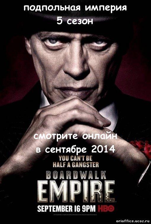 Подпольная империя 5 сезон 1, 2 ,3 ,4 ,5, 6, 7, 8, 9 серия