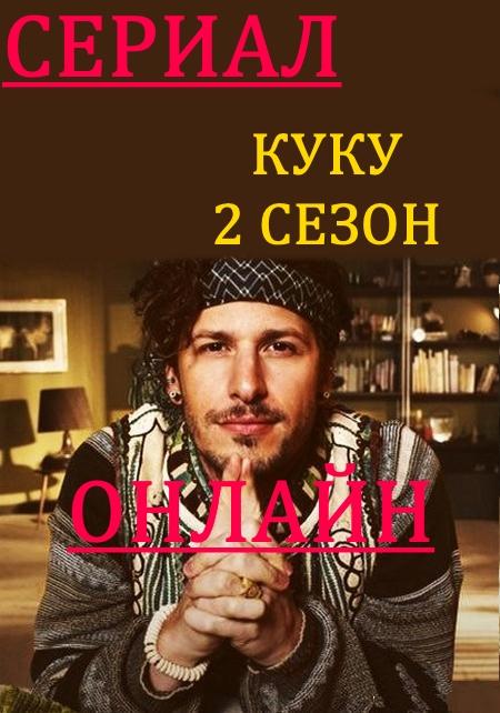 Куку 2 сезон 2, 3, 4, 5, 6, 7, 8, 9, 10, 11, 12 серия