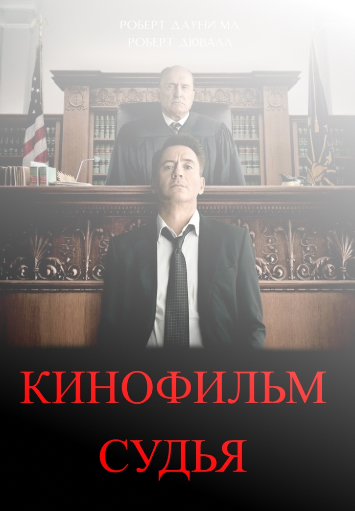 Судья (The Judge) 2014 DVDRip, HD, FullHD, 720p, CAMRip, ЭКРАНКА