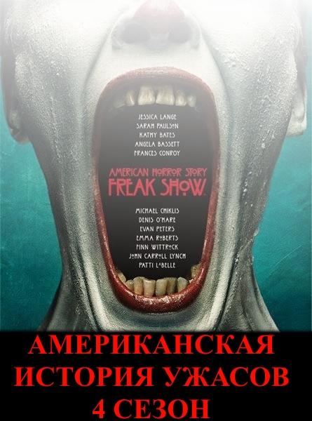 Американская история ужасов 4 сезон 1, 2, 3, 4, 5, 6, 7, 8, 9, 10, 11 серия