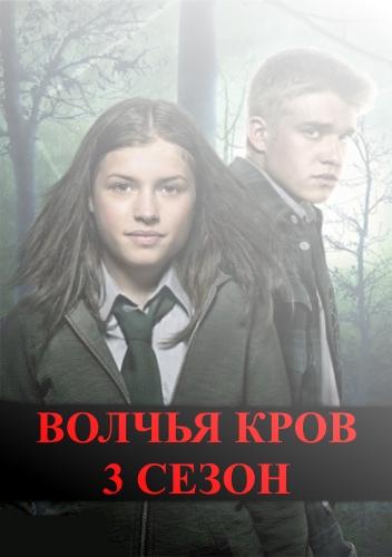 На русском Волчья Кровь 3 сезон 8, 9, 10, 11, 12 серия