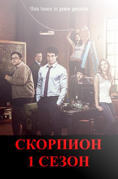 На русском Скорпион 1 сезон 16, 17, 18, 19, 20 серия на русском языке