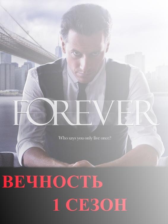 На русском Вечность 1 сезон 17, 18, 19, 20, 21, 22 серия на русском языке