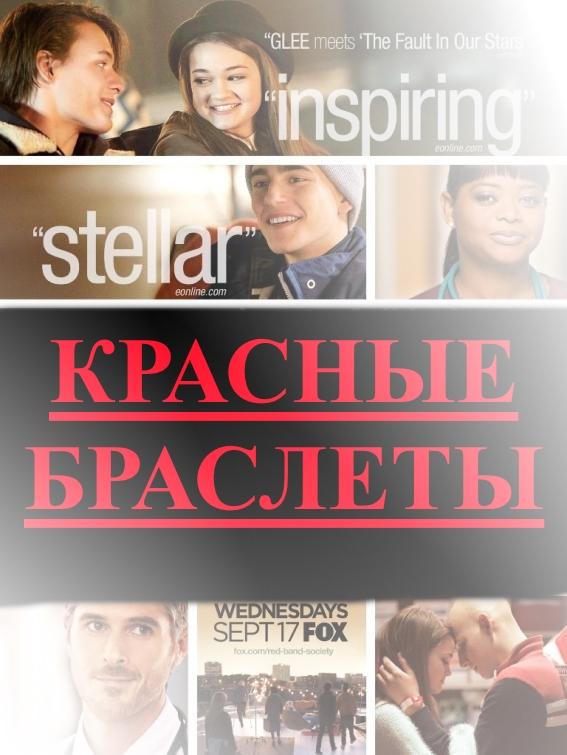 На русском языке Красные браслеты 1 сезон 12, 13, 14, 15, 16 СЕРИЯ на русском языке