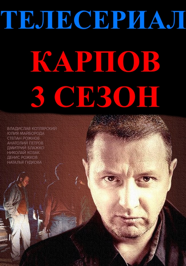 Все серии Карпов 3 сезон 1, 2, 3, 4, 5, 6, 7, 8, 9, 10, 11, 12, 13, 14, 15 СЕРИЯ