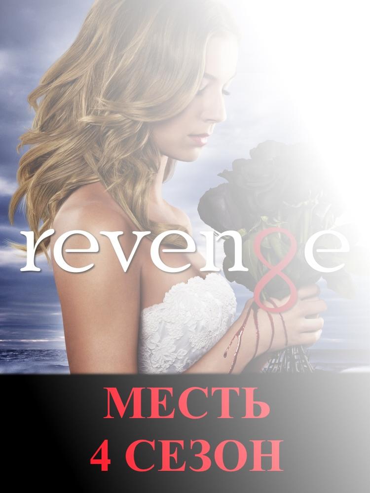 Русский перевод Месть 4 сезон онлайн 14, 15, 16, 17, 18, 19 серия