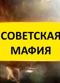 Серия Советские мафии онлайн 10, 11, 12, 13, 14