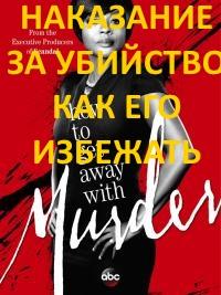 Как избежать наказания за убийство / How to Get Away with Murder 10, 11, 12, 13, 14, 15, 16 серия