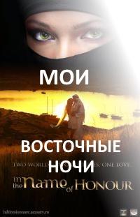 Мои восточные ночи / Iubire şi onoare онлайн 104, 105, 106, 107, 108 серия на русском языке