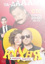 СТС Кухня 4 сезон (2012, 2013, 2014, 2015) 18, 19, 20, 21 серия