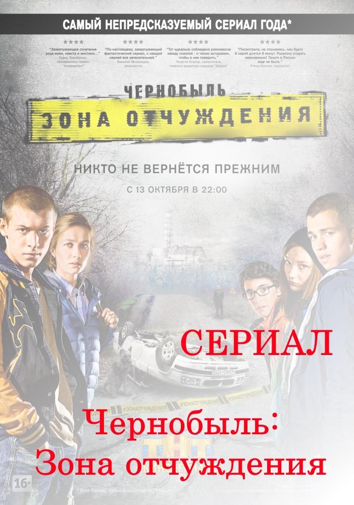 Канал ТНТ Чернобыль: Зона отчуждения 6, 7, 8, 9, 10, 11, 12, 13, 14, 15 ,16, 17, 18, 19 серия (2014)
