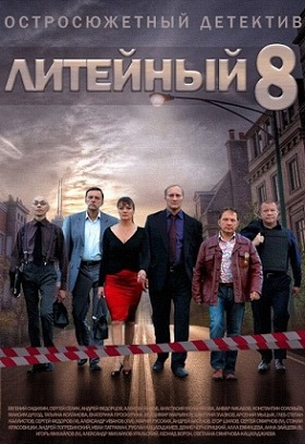 Литейный 8 сезон 26, 27, 28, 29, 30, 31, 32, 33 серия