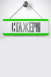 Новий канал Стажеры 1 сезон 10, 11, 12, 13 серия 06.12.2014, 30.12.2014