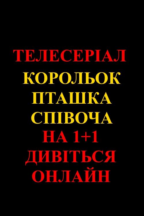 Корольок пташка співоча 1+1 (один плюс один) 9, 10, 11, 12, 13, 14, 15, 16 серія (серия, все серии)