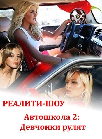 Автошкола 2: Девчонки рулят 18, 19, 20, 21, 22 выпуск (серия)