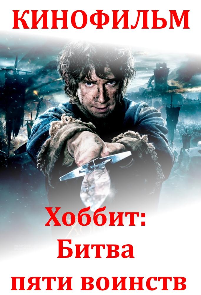 Хоббит: Битва пяти воинств 2014 (The Hobbit: The Battle of the Five Armies) DVDRip, HD, FullHD, 720p, CAMRip, ЭКРАНКА, FullHD, 1080p