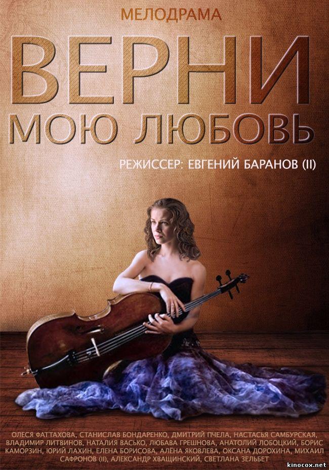 Верни мою любовь 21, 22, 23, 24, 25, 26, 27 серия канал Интер и ТРК Украина