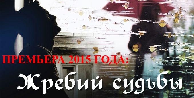 Жребий судьбы (2015) 1, 2, 3, 4, 5, 6, 7, 8 серия
