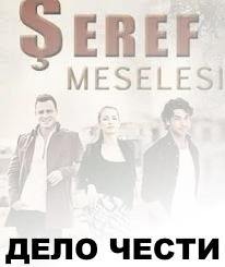 Дело чести - Seref meselesi 1, 2, 3, 4, 5, 6 серия