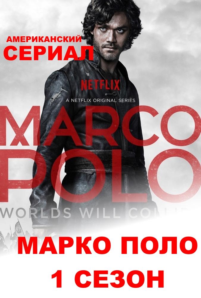 Марко Поло 1 сезон 6, 7, 8, 9, 10, 11, 12 серия