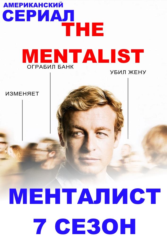 Менталист 7 сезон 13 ,14, 15, 16, 17 серия на русском языке