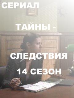 Тайны следствия 14 сезон 10, 11, 12, 13, 14, 15 серия