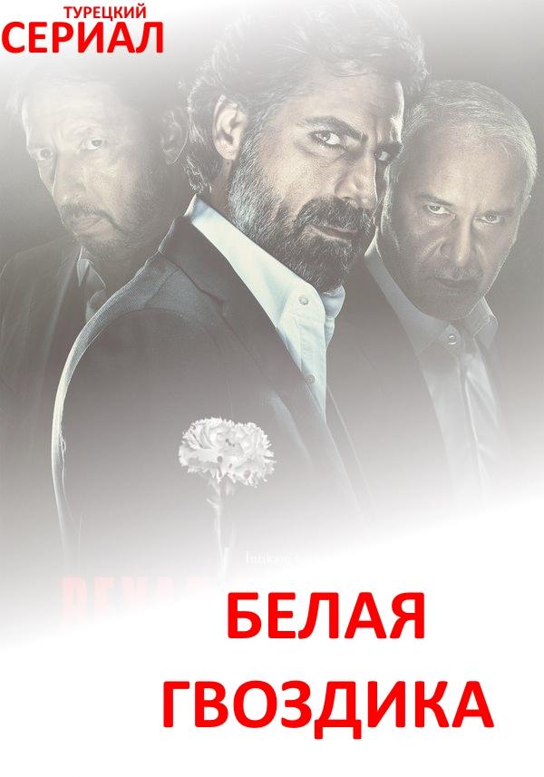 Beyaz Karanfil - Белая гвоздика 1, 2, 3 ,4, 5, 6 серия
