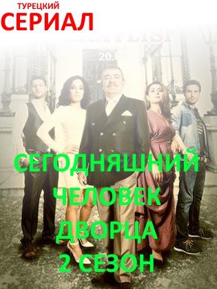 Сегодняшний человек дворца 2 сезон 1, 2, 3, 4, 5, 6, 7, 37, 38 серия