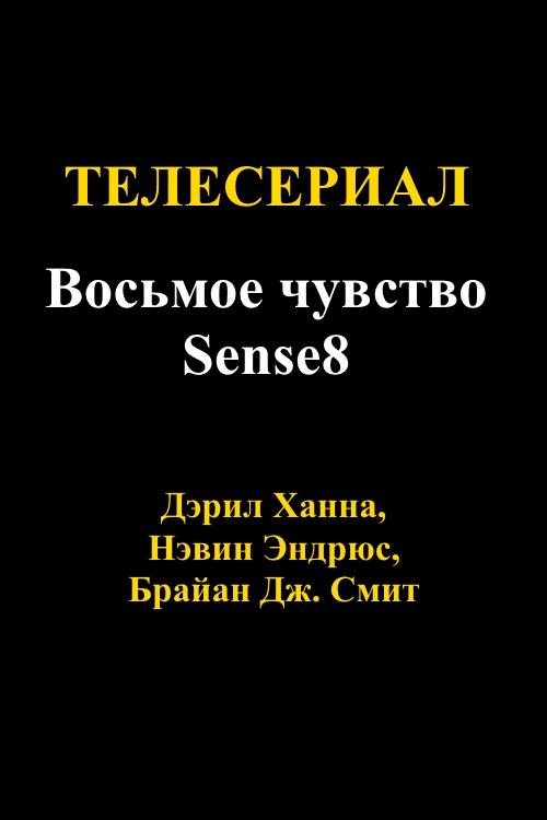 Восьмое чувство -Sense8 1, 2, 3, 4, 5, 6, 7 серия