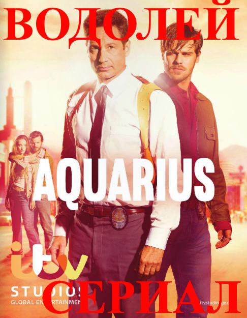 Водолей - Aquarius 1, 2, 3, 4, 5, 6 серия