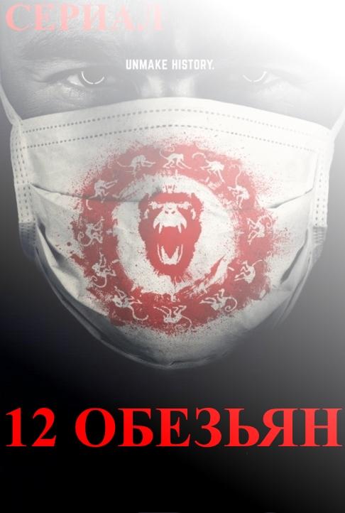 12 обезьян, двенадцать обезьян - 12 Monkeys 8, 9, 10, 11 серия на русском языке