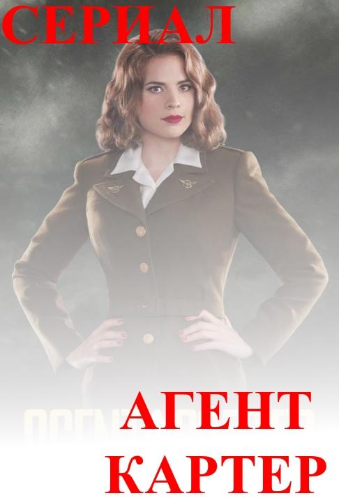 Агент Картер 2015 Agent Carter 9, 10, 11, 12, 13 серия