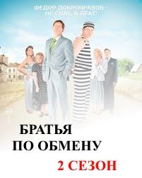 Братья по обмену 2 сезон 7, 8, 9, 10, 11, 12 серия
