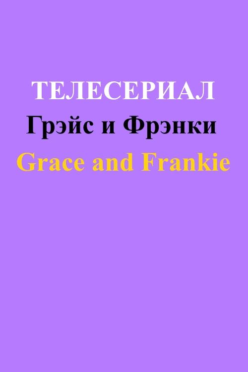Грэйс и Фрэнки 1, 2, 3, 4, 5, 6, 7 серия