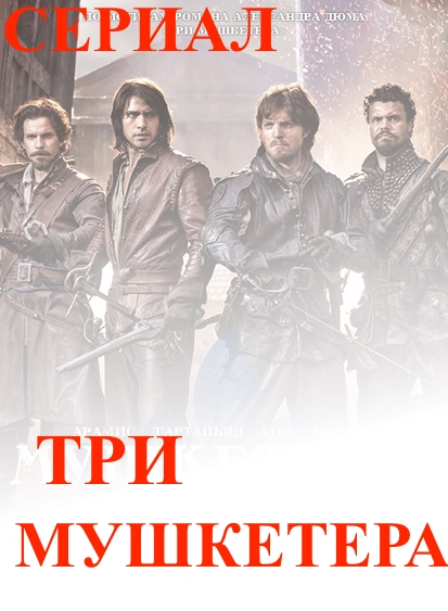 Мушкетеры 2 сезон 6, 7, 8, 9, 10 серия на русском языке