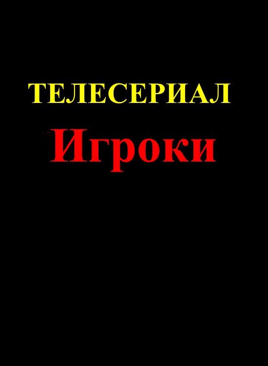 Игроки (2015) 1, 2, 3, 4, 5, 6, 7 серия