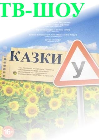 Сказки У – Казки  9, 10, 11, 12, 13, 14, 15 серия